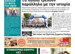 Εφημερίδα «τοπικά νέα» φύλλο Νο:731 – 14 Νοεμβρίου 2019