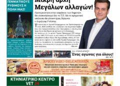 Εφημερίδα Νο: 733 – 13/12/2019