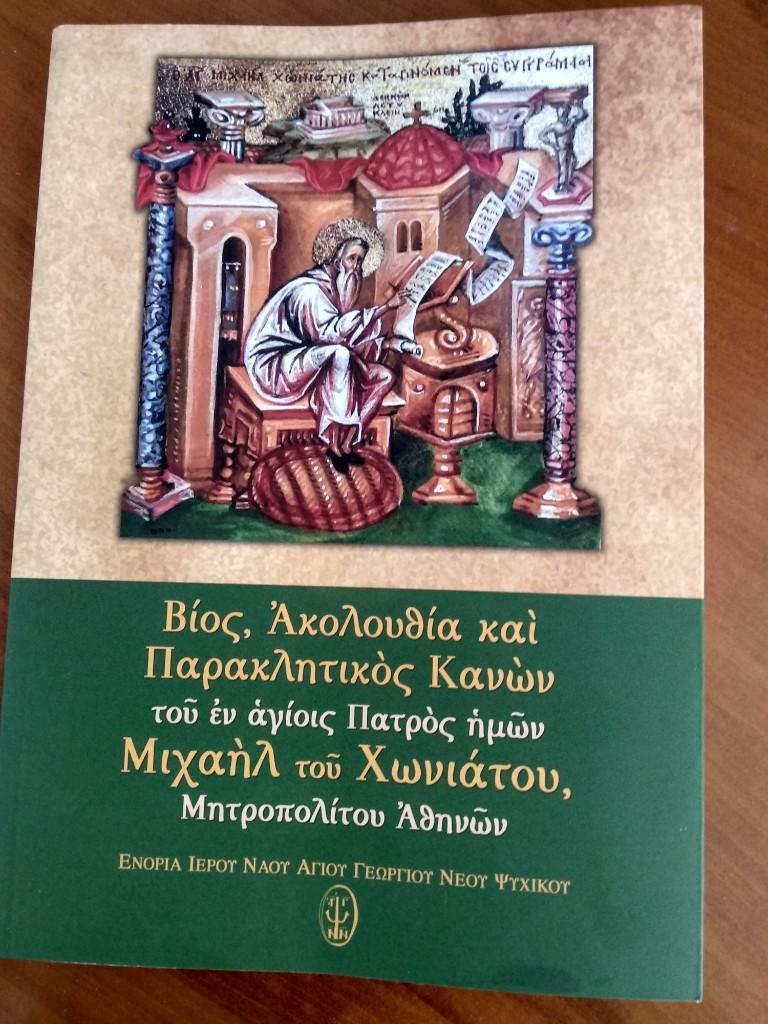 βιβλίο άγιος γεώργιος
